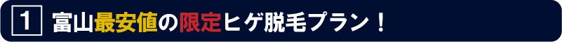 富山最安値のヒゲ脱毛キャンペーン
