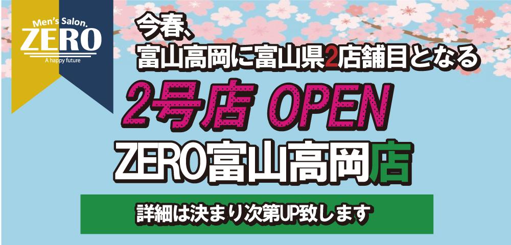 メンズ脱毛ZERO富山県2店舗目となる富山高岡店2020年春オープン