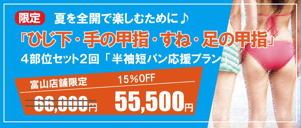 富山店限定キャンペーンは腕脱毛・足脱毛のお得な2回セットが通常66,000円が今だけ15%OFFの55,000円