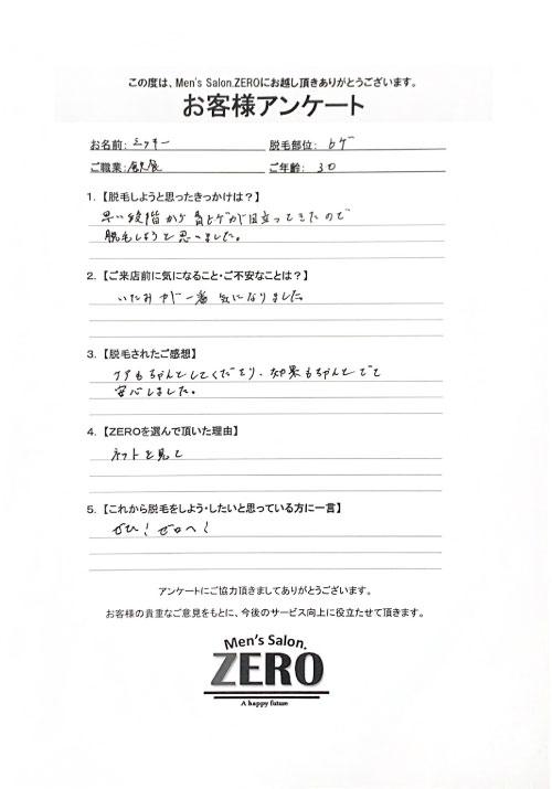 メンズ脱毛の感想Voice56「ヒゲ脱毛(髭脱毛)」大阪本町 職業 飲食業