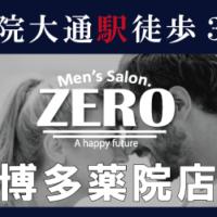メンズ脱毛専門店ZERO福岡博多薬院店