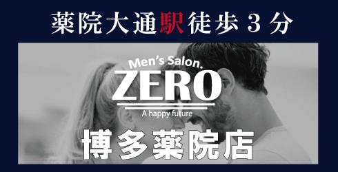 福岡博多でヒゲ脱毛VIO脱毛するなら、メンズ脱毛サロンゼロ博多薬院店