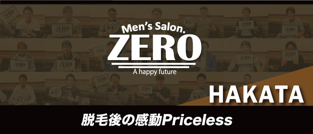福岡県博多の男性専門店のメンズ脱毛エステサロンゼロ