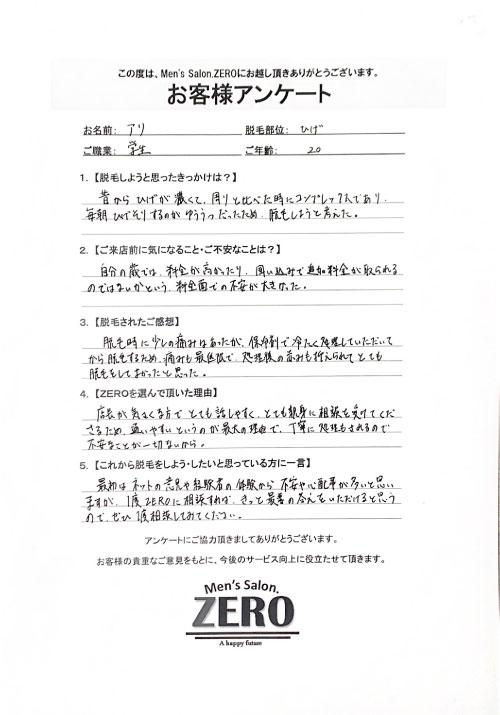 メンズ脱毛の感想Voice58「ヒゲ脱毛(髭脱毛)」茨木市 職業 大学生