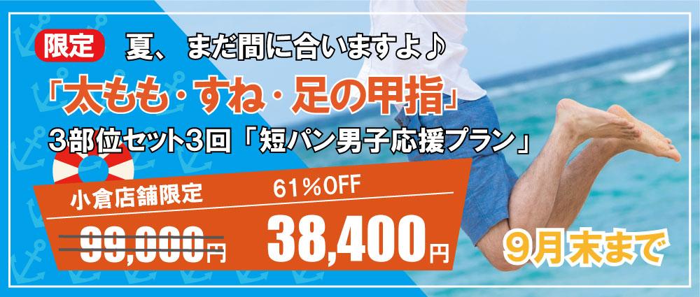 北九州小倉限定男の足脱毛(もも毛脱毛・すね毛脱毛・足の甲指脱毛)キャンペーン。夏に短パンまだ間に合いますよ!61%割引クーポンで3回38,400円でご提供。