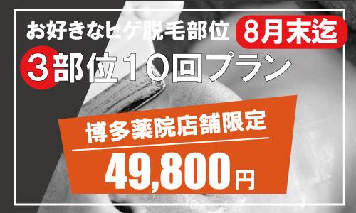 ZERO博多店限定 一番安いヒゲ脱毛キャンペーンは3部位10回が49,800円。顔脱毛、口まわり脱毛は男性脱毛専門店のZERO博多にお任せ下さい。