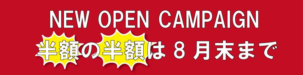 福男博多店限定でメンズ脱毛初回料金は半額の半額