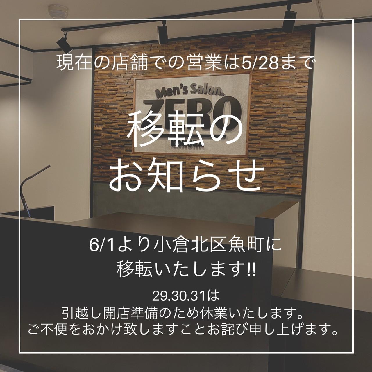 メンズ脱毛専門店のZERO小倉店 移転のお知らせ