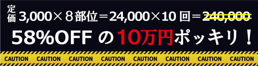 定価3,000×8部位=24,000×10回=240,000が58%OFFの10万円ポッキリ!