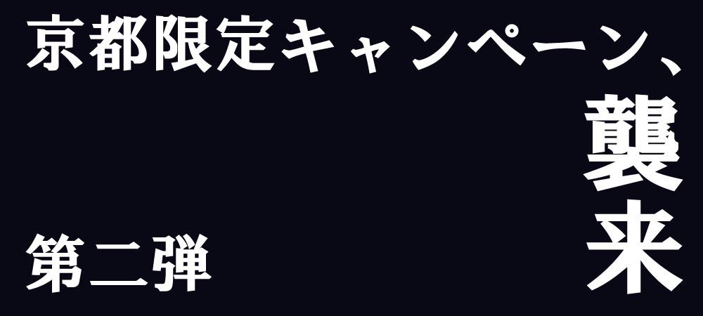 京都店メンズ脱毛キャンペーン第二弾