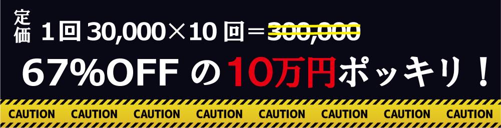 定価67%OFFの10万円ポッキリ!1回30,000×10回=300,000定価が67%OFFの10万円ポッキリ!