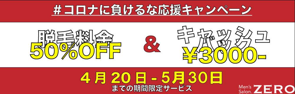 期間限定 京都メンズ脱毛先行予約お得なクーポンチケット