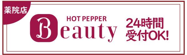 メンズ脱毛専門店ZERO博多薬院店のホットペッパー予約は24時間受付中