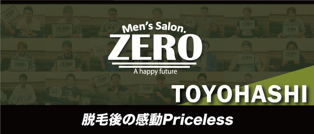 豊橋、豊川のメンズ脱毛は男性専門脱毛のエステサロンゼロ