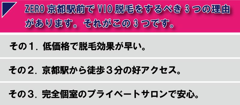 男性VIO脱毛をするなら「men's salon.ZERO 京都駅前店」をお勧めする理由が3つあります。それがこの3つです。 ①低価格で効果がでる! ②京都駅から徒歩3分の好アクセス! ③完全個室のプライベートサロンで安心! それでは詳しく見ていきましょう。