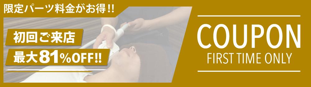 長崎メンズ脱毛 初回お試しヒゲ脱毛は1,000円と業界最安値です