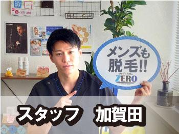 ZERO博多薬院店 男性スタッフ