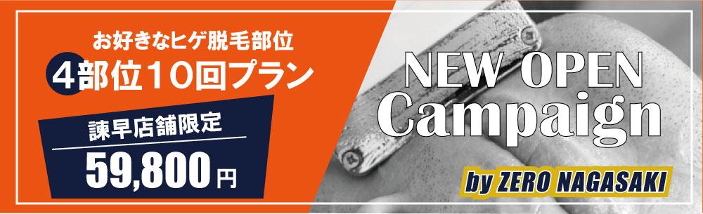 長崎諫早店 限定ヒゲ脱毛キャンペーンは安い、脱毛効果あり59,800円