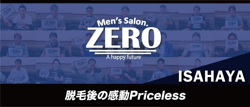 長崎諫早市にある安くてメンズ脱毛効果早い男性専門のメンズ脱毛はゼロ