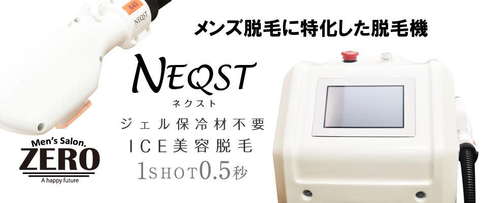 ZERO博多店のメンズ脱毛機器ネクスト(ジェル保冷剤なし)