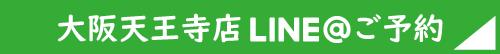 大阪天王寺店のメンズ脱毛LINEご予約は24時間受付中です