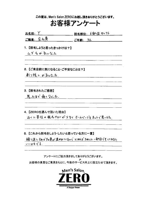 メンズ脱毛の感想Voice70「ヒゲ脱毛(髭脱毛)」小倉北区 職業 会社員