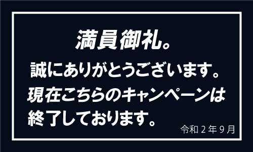 博多店限定ヒゲ脱毛キャンペーン 満員御礼