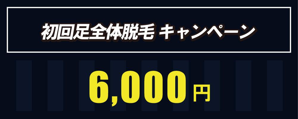 博多 初回 足脱毛キャンペーンは6,000円
