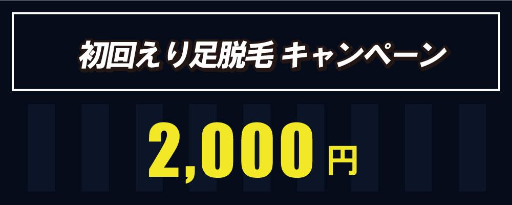 博多 初回 えり足脱毛キャンペーンは2,000円