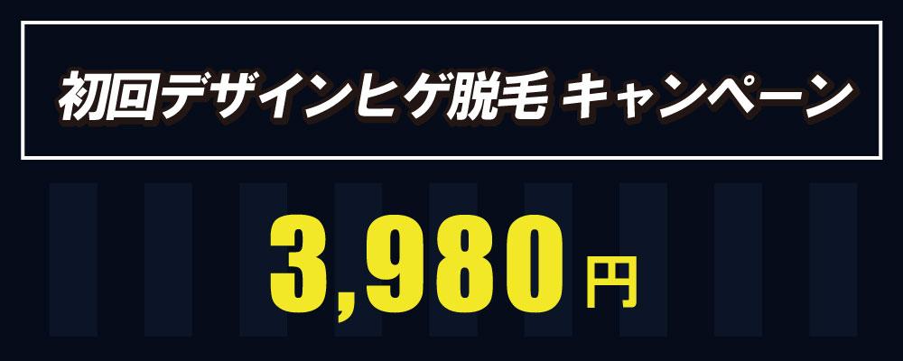 博多 初回 デザインヒゲ脱毛キャンペーンは3,980円