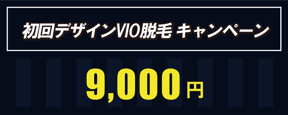 博多 初回 デザインメンズVIO脱毛キャンペーンは9,000円