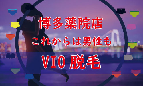 福岡のメンズVIO脱毛はZERO博多薬院店にお任せ。これからは男性もVIO脱毛する時代ですよ!※VIO写真あり