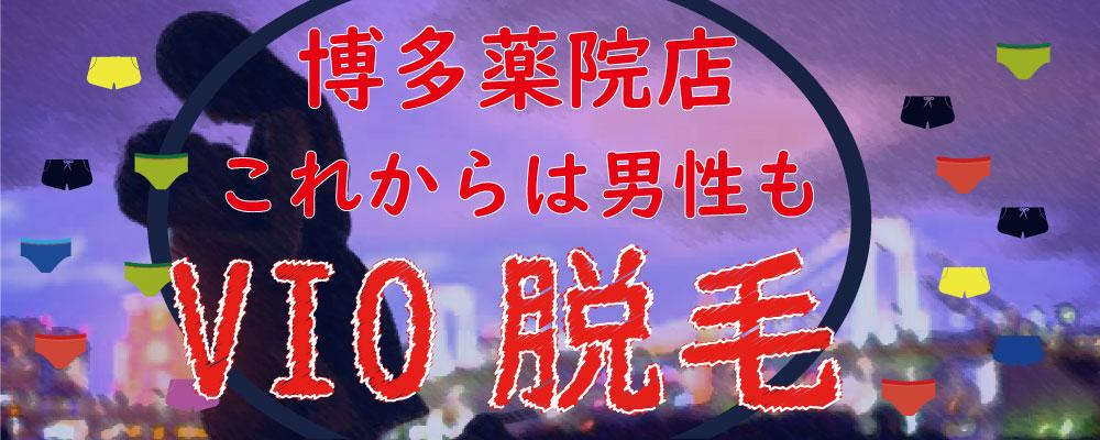 福岡のメンズVIO脱毛はZERO博多店にお任せ。これからは男性もVIO脱毛する時代ですよ!※VIO写真あり