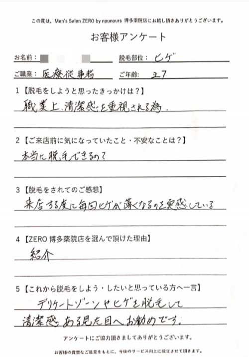 メンズ脱毛の感想Voice71「ヒゲ脱毛(髭脱毛)」福岡市中央区 職業 医療従事者