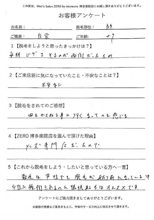メンズ脱毛の感想Voice72「ヒゲ脱毛(顔脱毛)」福岡市赤坂 職業 自営業