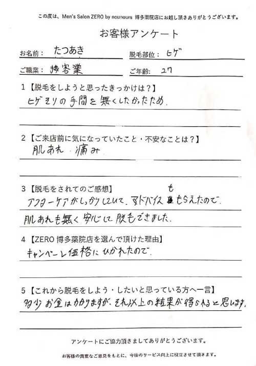 メンズ脱毛の感想Voice74「ヒゲ脱毛(顔脱毛)」福岡市大名 職業 接客業