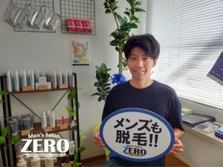 ZERO博多薬院店「メンズ脱毛お客様写真Voice77」福岡市博多区27歳 会社員 ヒゲ脱毛