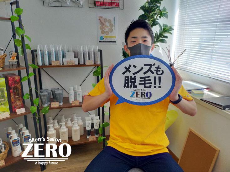 ZERO博多薬院店「メンズ脱毛お客様写真Voice81」福岡市博多区29歳 会社員 ヒゲ脱毛