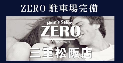 メンズ脱毛専門店ZERO 三重松阪店 男性脱毛専門店ZERO三重県初上陸