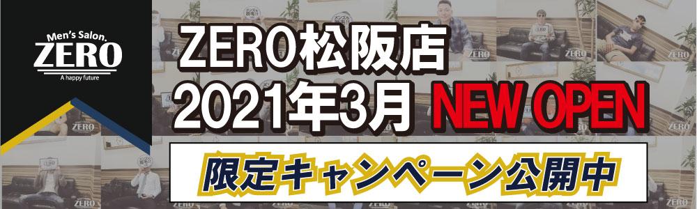 松阪市にメンズ脱毛サロンゼロが2021年3月オープン(松阪店限定メンズ脱毛キャンペーン)