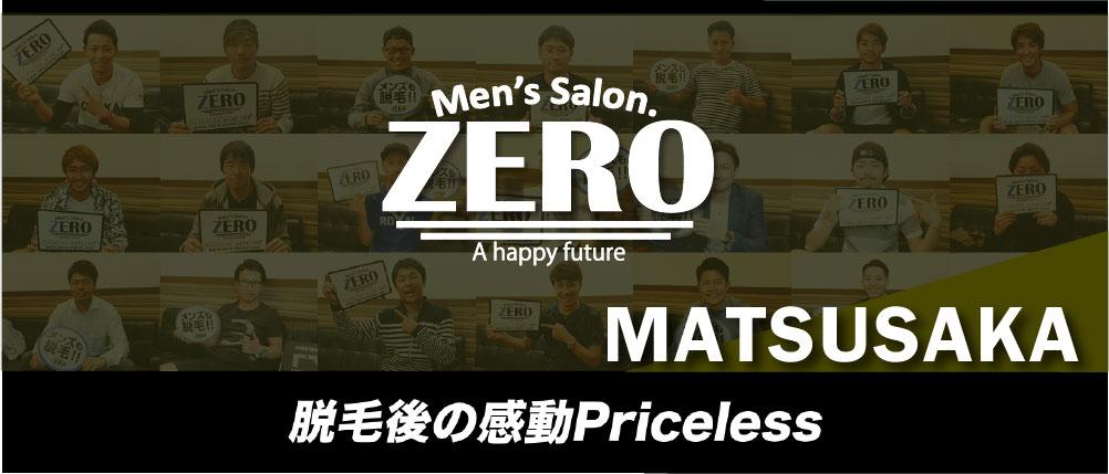 松阪市でメンズ脱毛、ヒゲ脱毛はZERO松阪店へ。メンズ脱毛の感動プライスレス。松阪市近隣の津市、名張市、伊勢市、鳥羽市からも多数ご来店頂いております。