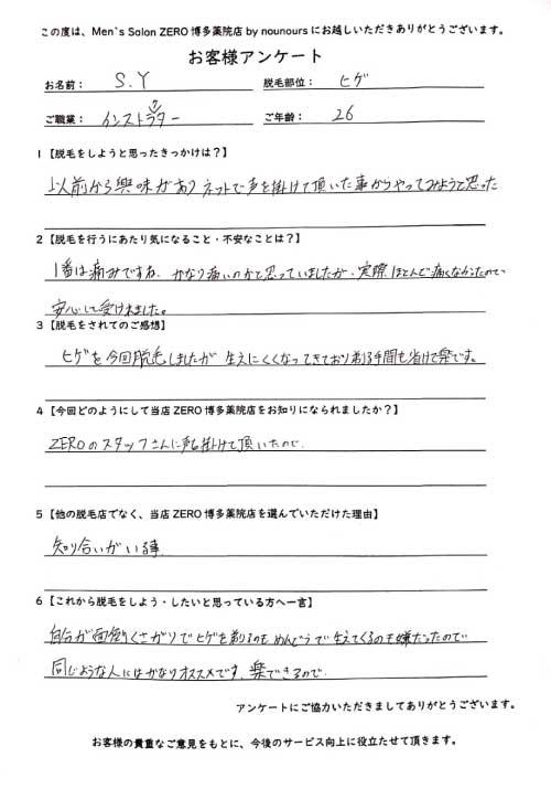 ZERO博多薬院店「メンズ脱毛の感想アンケートVoice83」ヒゲ脱毛(髭脱毛) 福岡市中央区 26歳男性 インストラクター