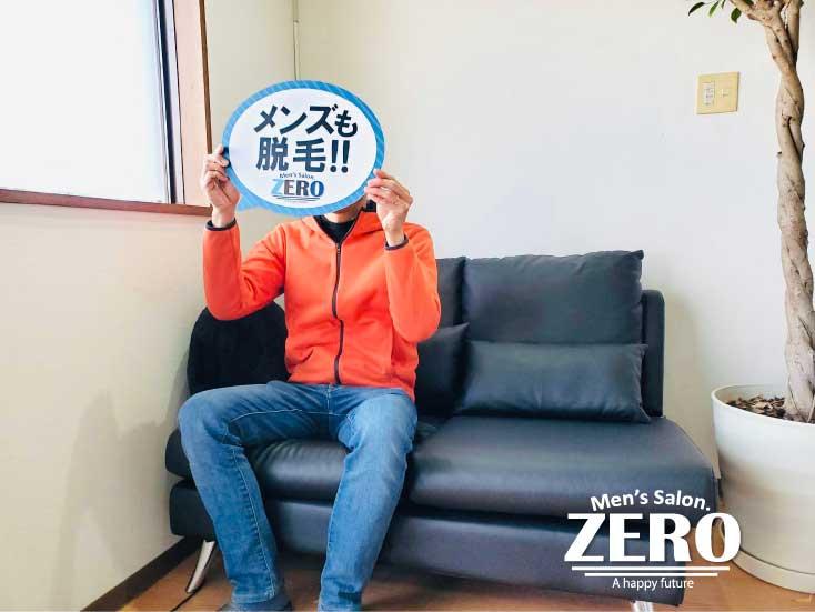 ZERO長崎諫早店「メンズ脱毛お客様写真Voice86」諫早市 40歳 飲食業 効果が抜群!!ヒゲ脱毛
