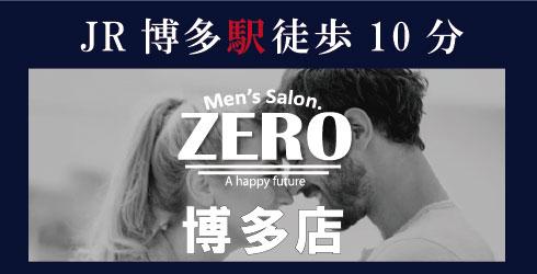 福岡博多駅前でメンズ脱毛、ヒゲ脱毛VIO脱毛するなら、全身脱毛がお得なメンズ脱毛サロンゼロ博多店へ
