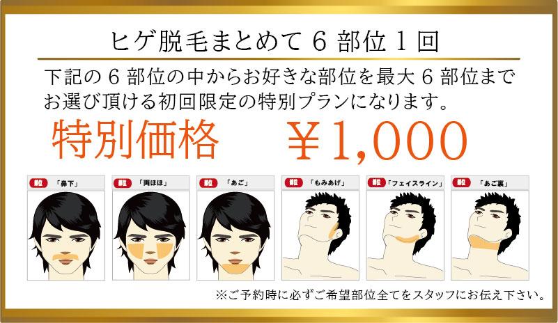 ゼロ博多店限定、ヒゲ脱毛まとめて6部位1回1,000円。下記の6部位の中からお好きな部位を最大6部位までお選び頂ける初回限定の特別プランになります。