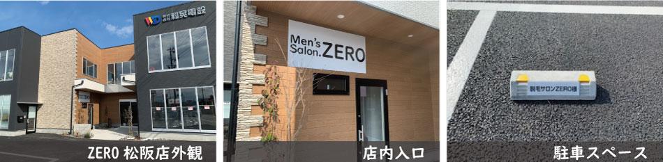 メンズ脱毛ゼロ松阪店 店舗外観写真