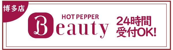 メンズ脱毛専門店ZERO博多店のホットペッパー予約は24時間受付中