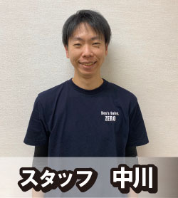 メンズサロンゼロ松阪店 メンズ脱毛専門男性スタッフ中川