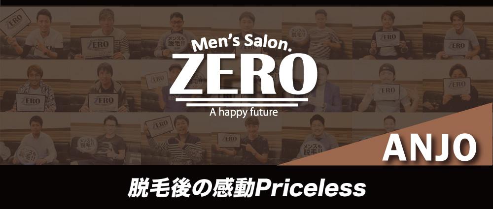 三河安城駅前の男性専門店のメンズ脱毛エステサロンゼロ、メンズ脱毛、ヒゲ脱毛はメンズサロンゼロ安城店へお任せ下さい。