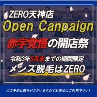 ZERO天神店4月末オープンメンズ脱毛キャンペーンは赤字覚悟の開店祭り。早期終了の可能性あり。